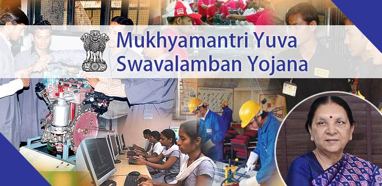 Mukhyamantri Yuva Swavalamban Yojana