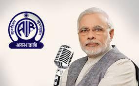 Pradhan Mantri Modi Mann Ki Baat Program