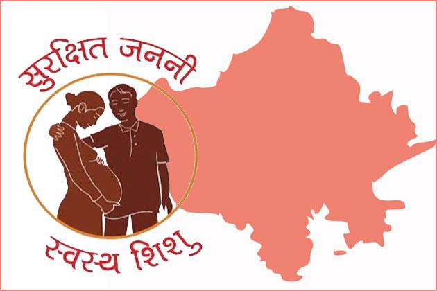 Pradhan Mantri Surakshit Matritva Yojana