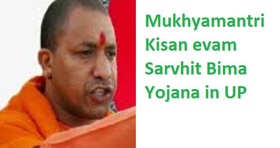Mukhyamantri Kisan evam Sarvhit Bima Yojana in UP