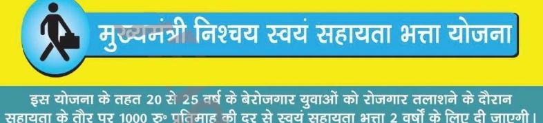 Mukhyamantri Swayam Sahayata Bhatta Yojana in Bihar