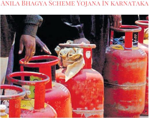 Anila Bhagya Scheme Yojana In karnataka