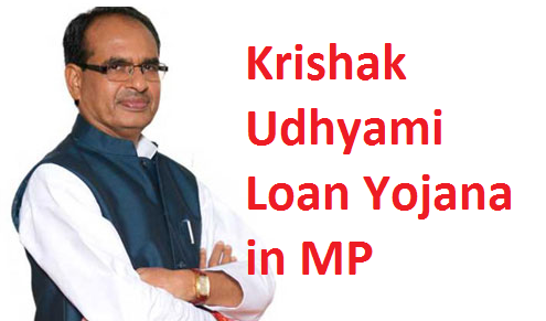 Krishak Udhyami Loan Yojana in MP