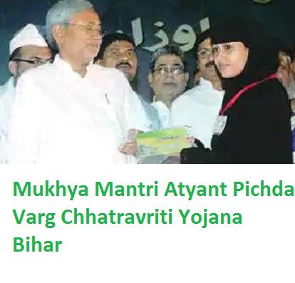 Mukhya Mantri Atyant Pichda Varg Chhatravriti Yojana Bihar