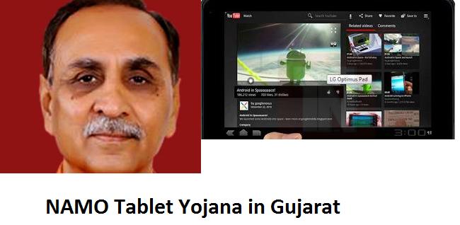 NAMO Tablet Yojana Gujarat