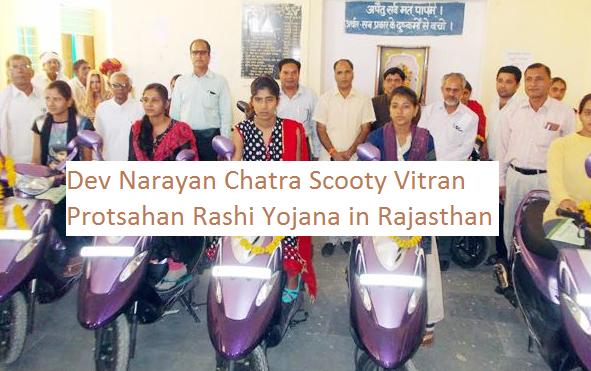 Dev Narayan Chatra Scooty Vitran Protsahan Rashi Yojana in Rajasthan