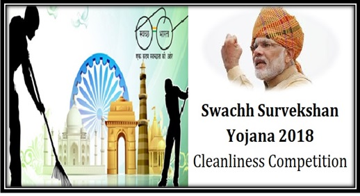 Swachh Survekshan 2018 Cleanliness Competition
