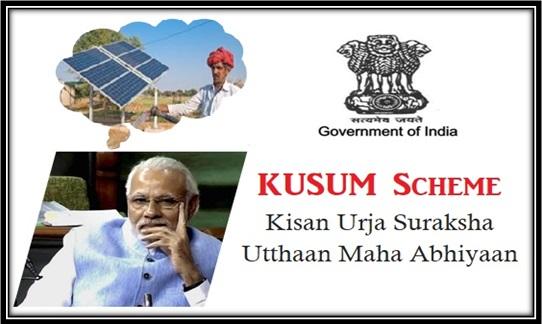 KUSUM (Kisan Urja Suraksha Utthaan Maha Abhiyaan ) Scheme Solar Pump Loan Subsidy Yojana