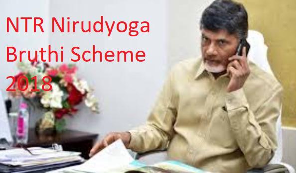 NTR Nirudyoga Bruthi Scheme 2018