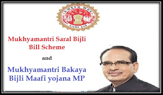 Mp saral bijli bill
