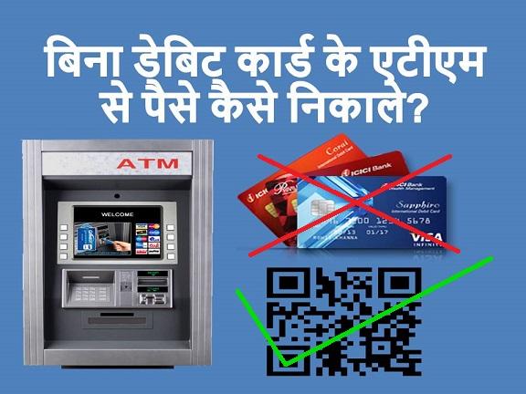 बिना डेबिट कार्ड के एटीएम से पैसे निकालना