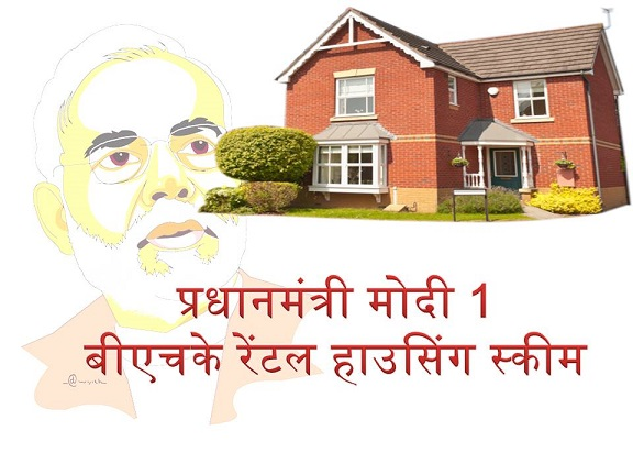 PM Modi 1BHK Rental Housing Scheme PMAY