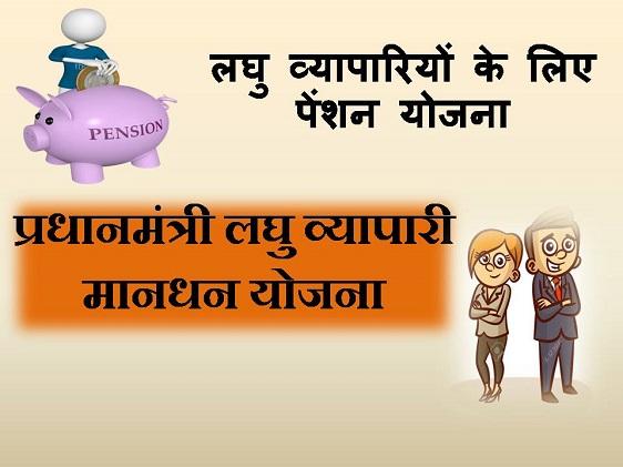 Pradhan Mantri Laghu Vyapari Mandhan Pension Yojana