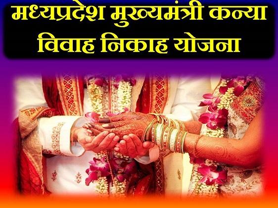Mukhyamantri-Kanya-Vivah-Nikah-Yojana-mp