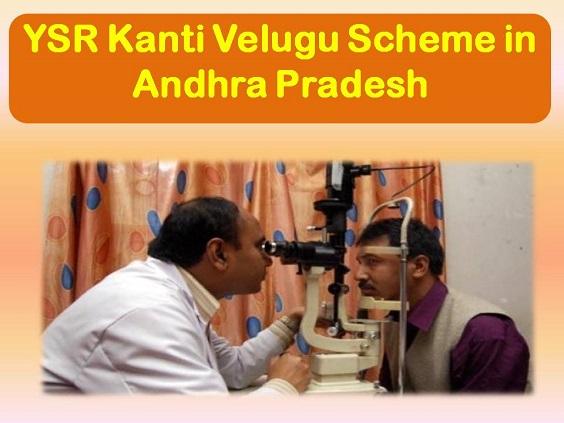 YSR-Kanti-Velugu-Scheme-in-Andhra-Pradesh