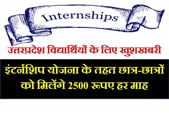 internship-yojana-UP-in-hindi