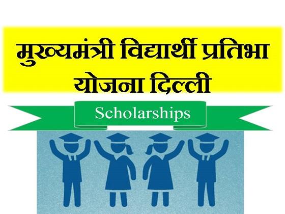 Mukhyamantri-Vidhyarthi-Pratibha-Delhi-scholarship-yojana