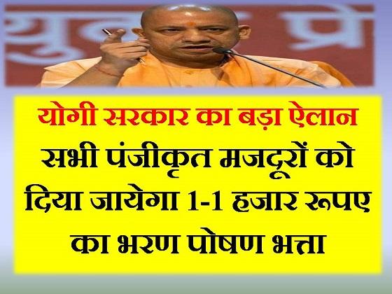 UP-Govt-announces-Bharan-Poshan-Bhatta-to-Daily-Wage-labourers
