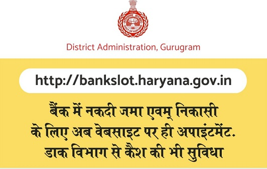 haryana-bank-slot-book-online-cash-home-delivery-hindi