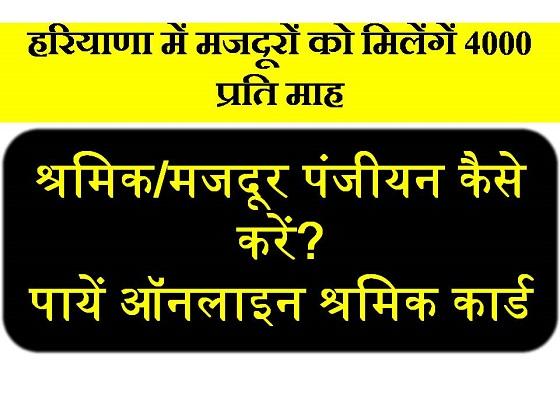 poorpreg-haryana-asangathit-shramik-sahayata-yojana-registration