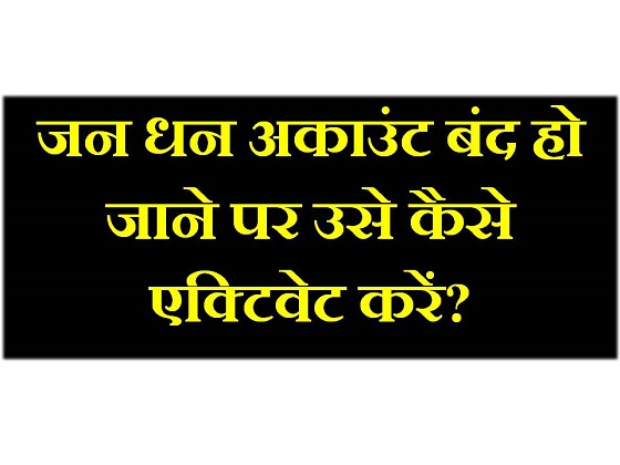 how activate jan dhan account hindi