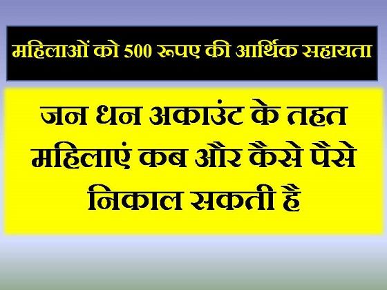jan-dhan-account-holder-get-rs-govt-transfer-date