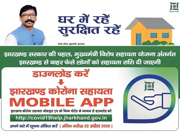 Jharkhand Corona (Korona) Sahayata Apps Download Install Yojana