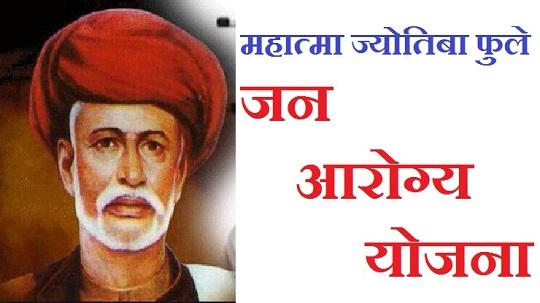 Mahatma Phule Jan Arogya  Maharashtra health insurance scheme