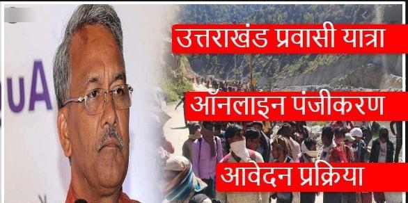 Uttarakhand Pravasi Yatra Panjikaran
