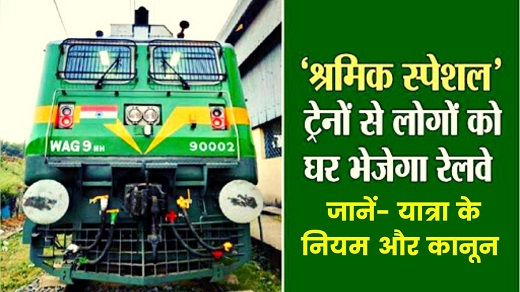 shramik-express-special-train-list-online-booking