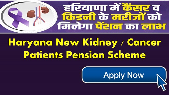 Haryana New Kidney / Cancer Patients Pension Scheme