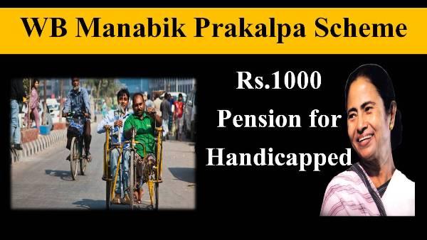 wb manabik prakalpa scheme