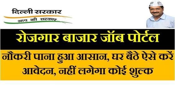 rojgar bajar job portal in hindi