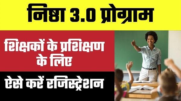 nishtha 3.0 program in hindi
